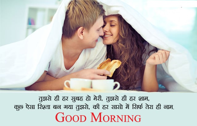 Romantic Good Morning Sms for Girlfriend in Hindi