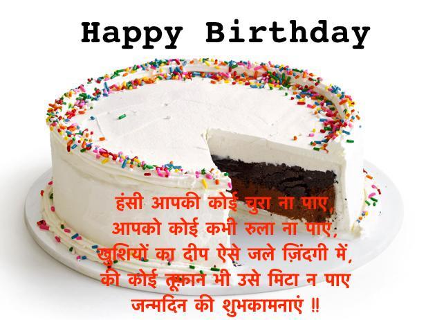 Birthday Shayari and Birthday Hindi Wishes