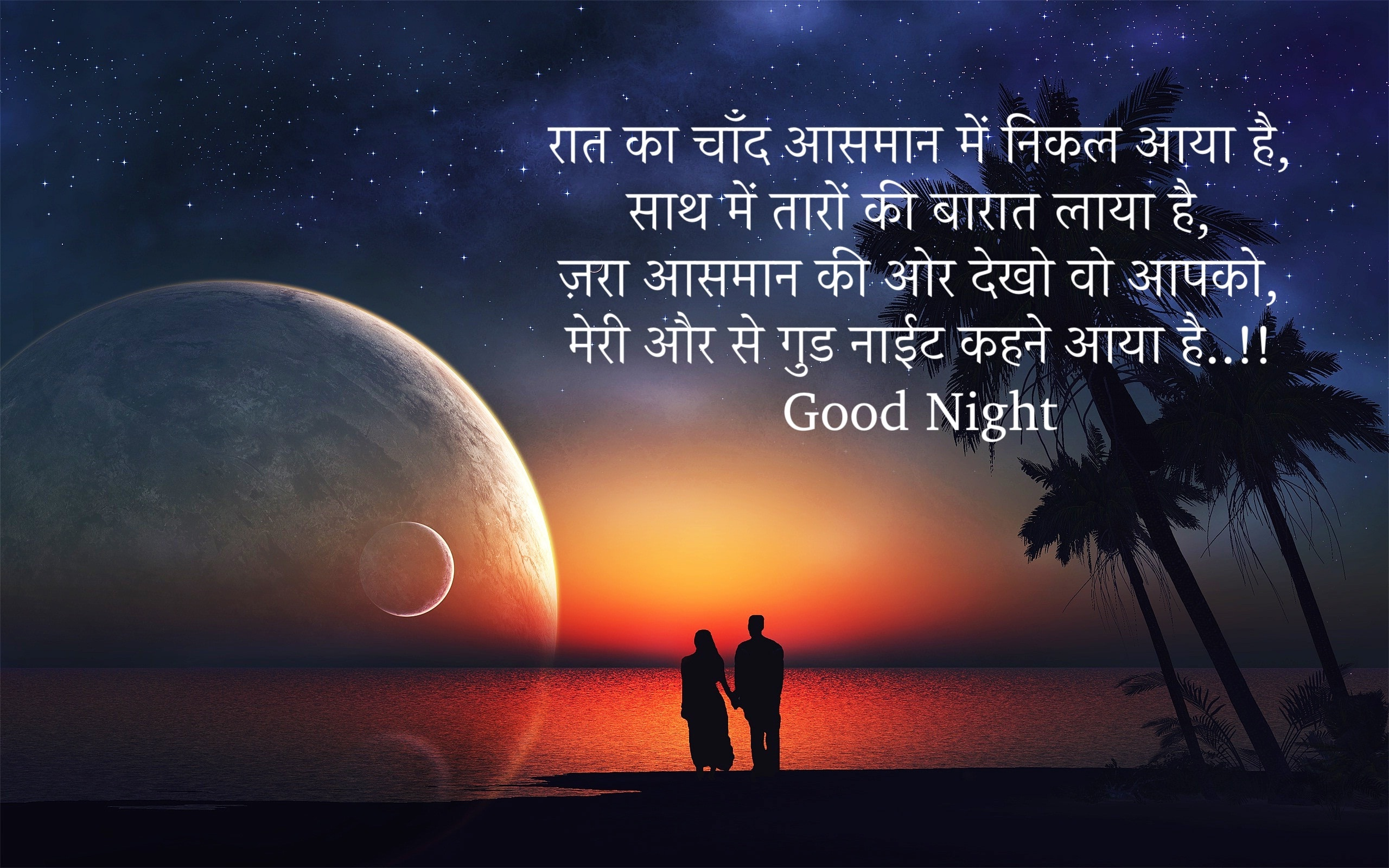 Good Night Hindi Shayari