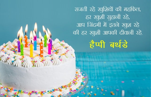 Birthday Shayari and Birthday Hindi Wishes
