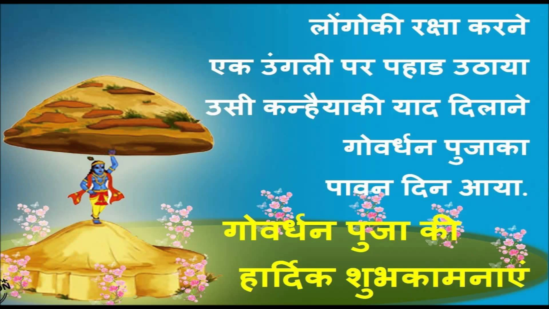 Happy Govardhan Images