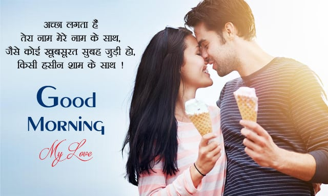 Romantic Good Morning Sms For Girlfriend In Hindi Good Morning