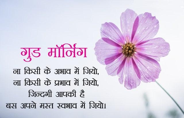 Good Morning Hindi Shayari Good Morning Wishes In Hindi