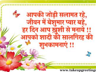 Anniversary Shayari and Anniversary Wishes